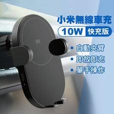 【GOSHOP】小米無線車充 通用快充版 10W 無線充電器|快速充電
