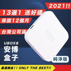 【正版授權】好禮13選1 安博盒子 PRO MAX UBOX8 升級旗艦版|6K畫質 電視盒 機上盒