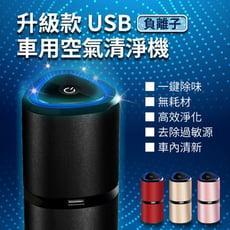 【GOSHOP】升級款 USB負離子 車用空氣清淨機 (四色任選)