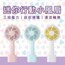 【GOSHOP】M6 迷你手持小風扇|三段式切換 迷你隨身風扇