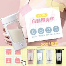 【 GOSHOP 】EQURA 自動攪拌杯 650ml 蛋白粉攪拌 不沈澱 攪拌兩分鐘自動停止