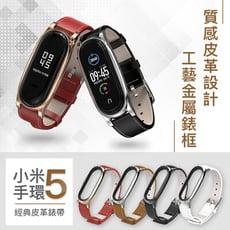 【GOSHOP】小米手環5 經典皮革錶帶 皮錶帶 錶帶 腕帶 替換錶帶 運動手環