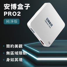 安博盒子 PRO2 安博盒子 安博盒子 PRO2 X950 4K畫質 電視盒 機上盒 純淨版