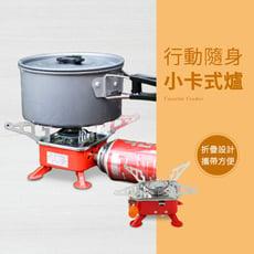 【GOSHOP】露營必備 行動隨身小卡式爐|口袋型瓦斯爐 登山煮水