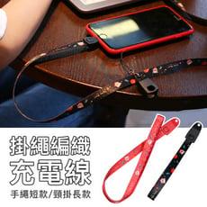 【GOSHOP】掛繩編織充電線 Apple Lightning Micro Type-C