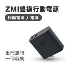 【GOSHOP】紫米 ZMI 雙模 智能 二合一 6500mAh|充電器+行動電源 雙模式