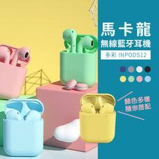 【GOSHOP】馬卡龍多彩 INPODS12 無線藍牙耳機|藍牙5.0 霧面磨砂防指紋 好看有質感