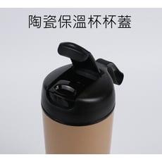 【GOSHOP】加大容量手提陶瓷保溫杯-杯蓋