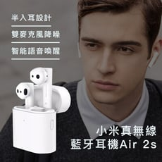 【 GOSHOP 】小米 真無線 藍牙耳機 Air 2s 藍牙5.0 小米耳機