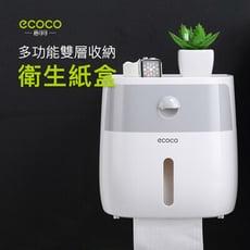 【 GOSHOP 】ecoco 多功能雙層收納衛生紙盒|放面紙 衛生棉