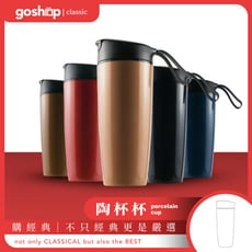 【goshop classic】陶杯杯|SGS檢驗安全無毒 陶瓷保溫杯 隨行杯 快開設計方便飲用