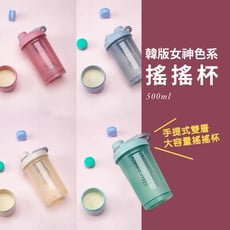【 GOSHOP 】韓風 女神色系 雙層運動搖搖杯 500ml|運動健身必備 沖泡蛋白粉利器