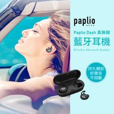 【GOSHOP】 Paplio Dash 真無線藍牙耳機 藍牙5.0快速連接