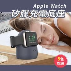 【GOSHOP】AHASTYLE Apple Watch 矽膠充電底座