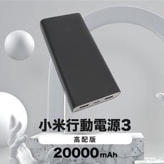 【GOSHOP】小米 行動電源3 高配版 3代 20000mAh|45W 充筆電/Switch