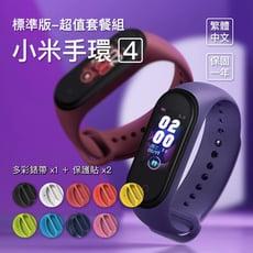 【GOSHOP】小米手環4 彩色螢幕 送保護貼x2 再送錶帶