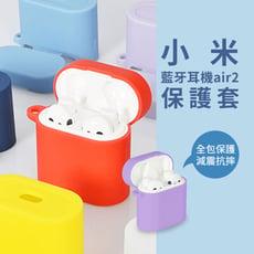 【GOSHOP】小米藍牙耳機Air2 專用矽膠保護套|一體式防塵塞設計 無需拆殼 充電方便 可水洗