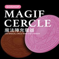 【GOSHOP】魔法陣無線充電盤|幫手機華麗充電 交換禮物