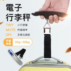 【GOSHOP】電子行李秤 手提秤 電子秤 旅行秤|出國血拼必備