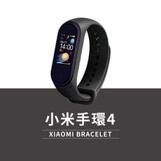 【GOSHOP】小米手環4 標準版 彩色螢幕 送保護貼x2|繁體中文版 保固一年