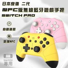 【 GOSHOP 】日本良值 Switch Pro 二代 NFC版 無線藍牙遊戲手把 藍牙控制器
