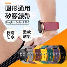 Haylou Solar LS05 矽膠錶帶 22mm 運動手環 矽膠錶帶 替換錶帶 錶帶 替換腕帶