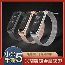 【GOSHOP】小米手環5 經典米蘭磁吸金屬錶帶 金屬錶帶 磁吸錶帶 替換錶帶 腕帶 錶帶