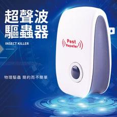 【GOSHOP】超聲波 驅蚊驅鼠器|有效驅除老鼠和抑制蟑螂等害蟲