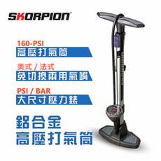 SKORPION 鋁合金高壓打氣筒 公路車打氣筒 腳踏車打氣筒 (附球針組)