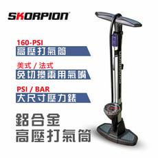 【SKORPION】高壓打氣筒 公路車打氣筒 自行車打氣筒 腳踏車打氣筒 鋁合金打氣筒 附球針組