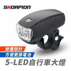 SKORPION 5-LED 自行車大燈 自行車前燈 自行車燈 腳踏車燈
