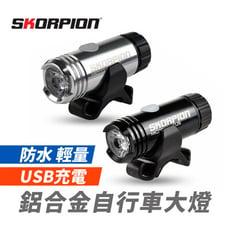 SKORPION 自行車前燈 鋁合金車燈 USB充電 大燈