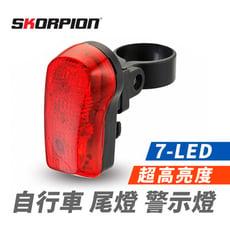 SKORPION 7-LED 自行車尾燈 自行車警示燈 自行車後燈