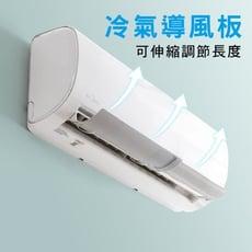 冷氣導風板 可伸縮 冷氣 冷氣擋板 空調擋風板擋風板 導風板