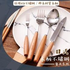 日式木柄410不鏽鋼餐具 木柄不銹鋼餐具 木柄餐具 叉子 湯匙 筷子 餐具 不鏽鋼餐具 刀叉