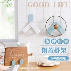 [台灣出貨] 簡約折疊式旋轉鍋蓋架 廚房收納架 砧板架 置物架 掛勾 壁掛架 居家收納