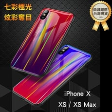 [Apple iPhone X/XS/XS Max]極光漸變玻璃手機殼 玻璃背殼 全包邊 保護殼 手機殼