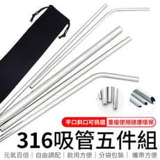 現貨 平口 斜口  5件組 不鏽鋼吸管 316 環保吸管 吸管 安全導角 不銹鋼吸管 斜口吸管 31