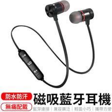 磁吸藍芽耳機 強化重低音運動藍牙耳機 磁吸 運動 無線藍牙藍芽耳機 運動耳機 藍芽耳機 耳機 磁吸耳