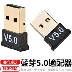 [台灣出貨] 藍牙5.0適配器 PC專用 藍牙音頻接收器 免驅動 可連接藍牙音箱 耳機 滑鼠 鍵盤