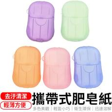 便攜式迷你洗手 肥皂紙 香皂片(一入20張) 香皂紙
