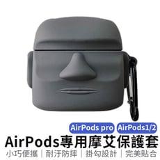 【免運 現貨】摩艾石像 airpods Airpods Pro 保護套 AIRPODS保護套 PRO