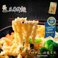 【三米拌麵】台南 乾麵 / 拌麵 /四川椒麻/香爆麻油/香濃麻醬/古早味油蔥 (1入4包)