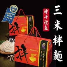 【三米拌麵】米其林認證 台南 乾麵 / 拌麵 年節禮盒 伴手禮首選 (1盒10包)