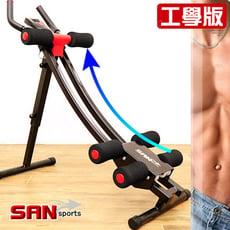 弧形5分鐘健腹器 B002-6656 五分鐘健腹機 腹肌運動機
