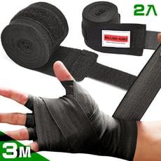 純棉3米運動繃帶 加壓三米拳擊繃帶 B001-Z003