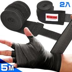 加壓5米運動繃帶 (五米純棉拳擊繃帶/5M泰拳搏擊綁帶綁手帶捆帶) B001-Z005