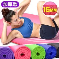 加厚15MM健身墊(送束帶)瑜珈墊止滑墊防滑墊運動墊 C160-5230