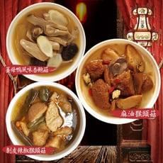 免運【老爸ㄟ廚房】宮廷素食養生菇菇系列