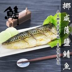 【老爸ㄟ廚房】正宗頂級肥美挪威鯖魚片200-220g/片